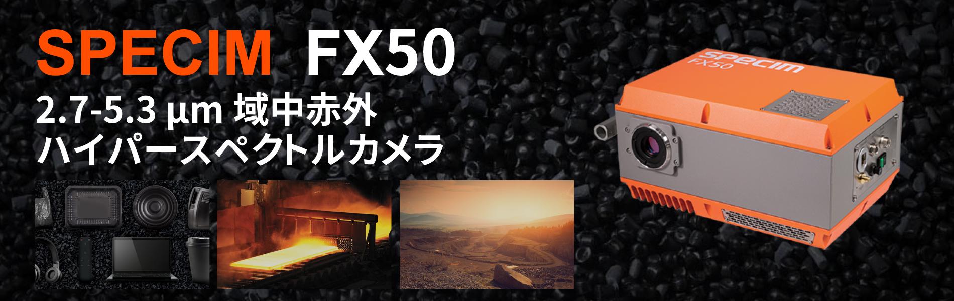 中赤外ハイパースペクトルカメラFX50