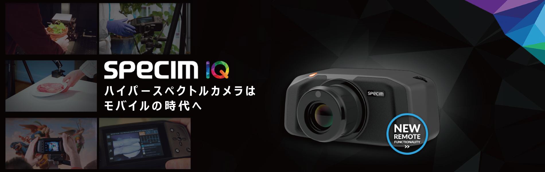 ポータブルハイパースペクトルカメラSpecim IQ
